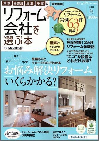 住宅情報誌「リフォーム実例&会社が見つかる本 首都圏版 2011冬」に掲載されました