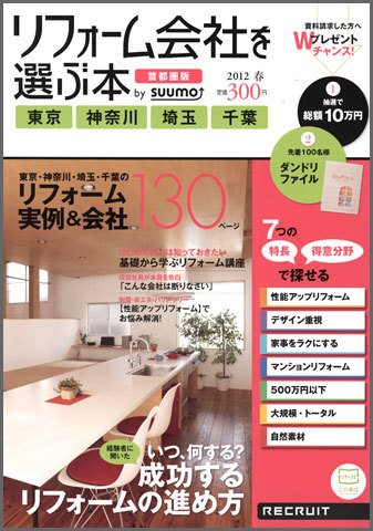 住宅情報誌「リフォーム実例&会社が見つかる本 首都圏版 2012春」に掲載されました