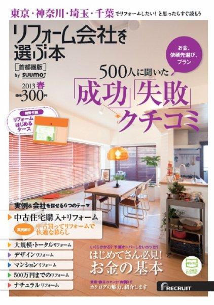 住宅情報誌「リフォーム実例&会社が見つかる本 首都圏版 2013春」に掲載されました