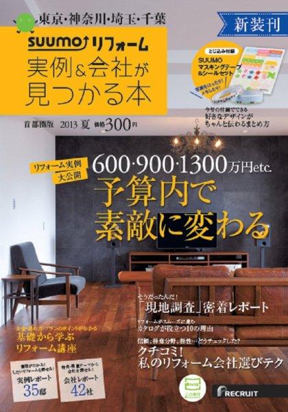 住宅情報誌「リフォーム実例&会社が見つかる本 首都圏版 2013夏」に掲載されました