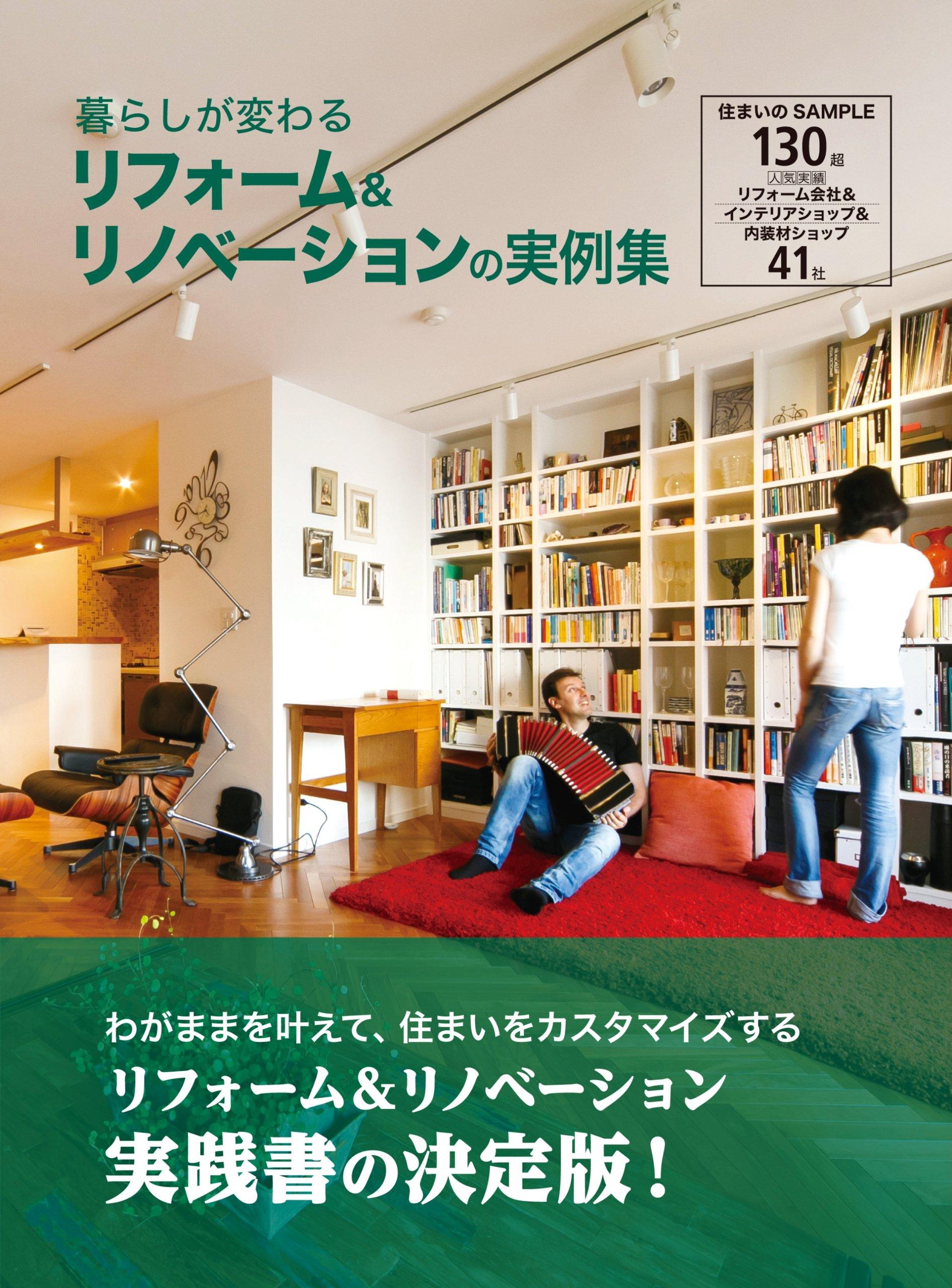 書籍「暮らしが変わるリフォーム&リノベーションの実例集」に掲載されました!