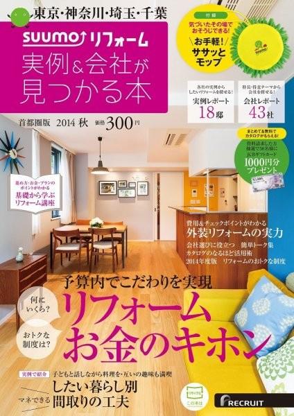 住宅情報誌「リフォーム実例&会社が見つかる本 首都圏版 2014秋」に掲載されました