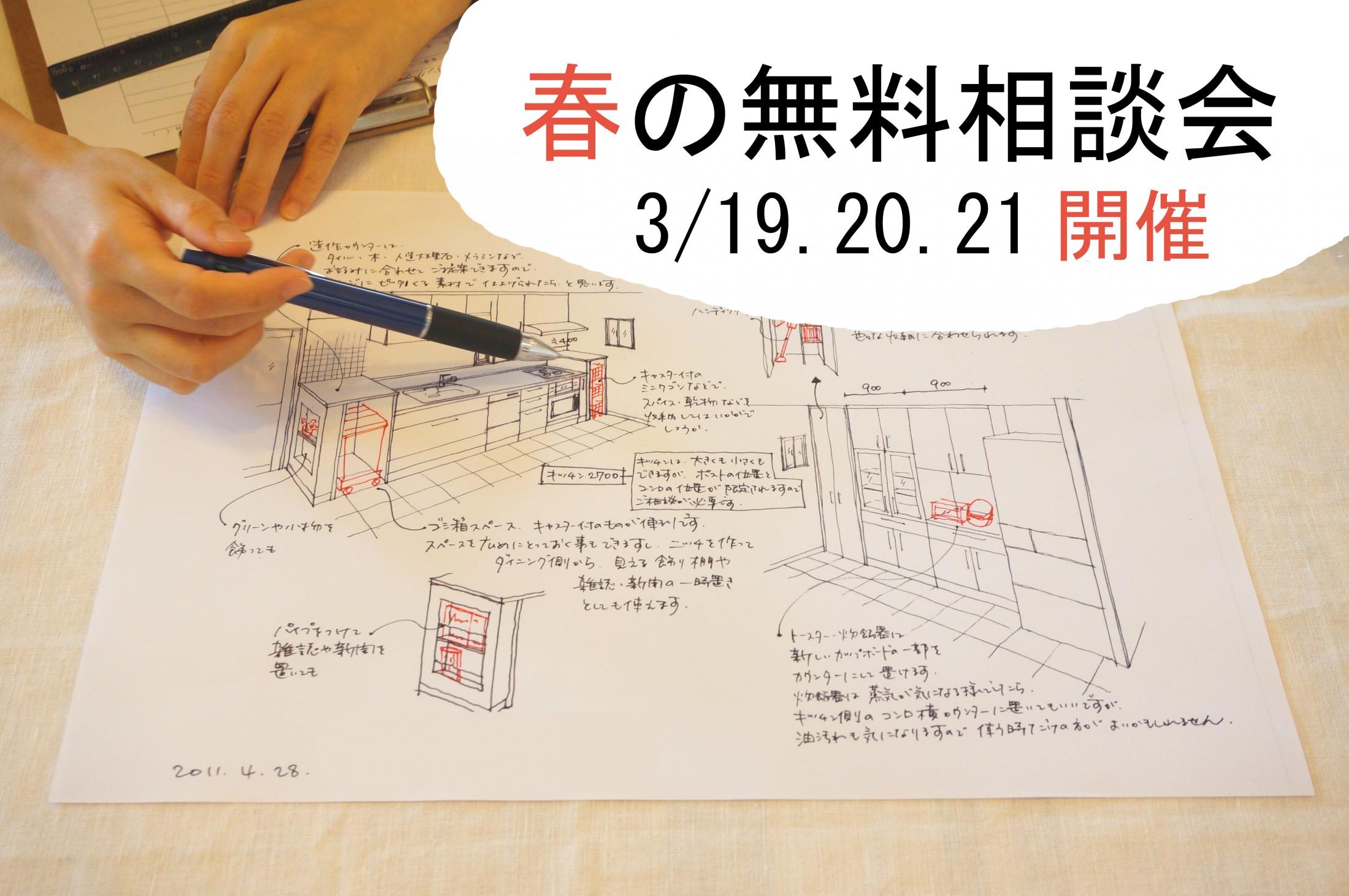 3/19.20.21 リノベーション相談会を開催します
