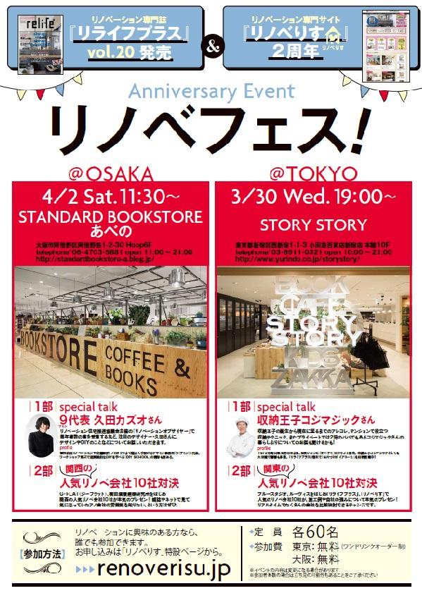 3/30 「リノベフェス」@新宿 参加します