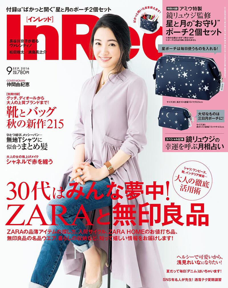 雑誌「InRed」9月号(8/6発売号)に掲載されました!
