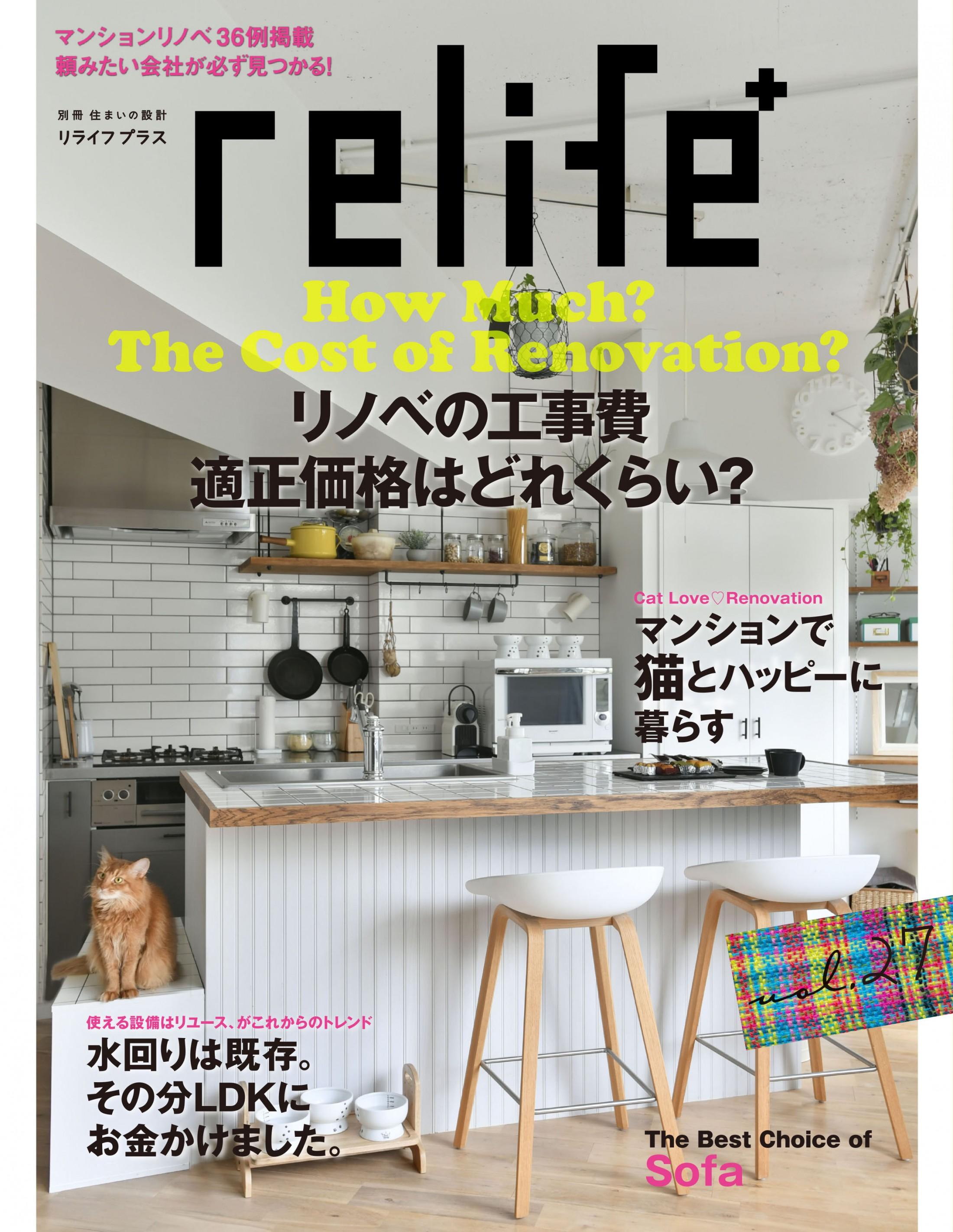 雑誌「relife+」に掲載されました