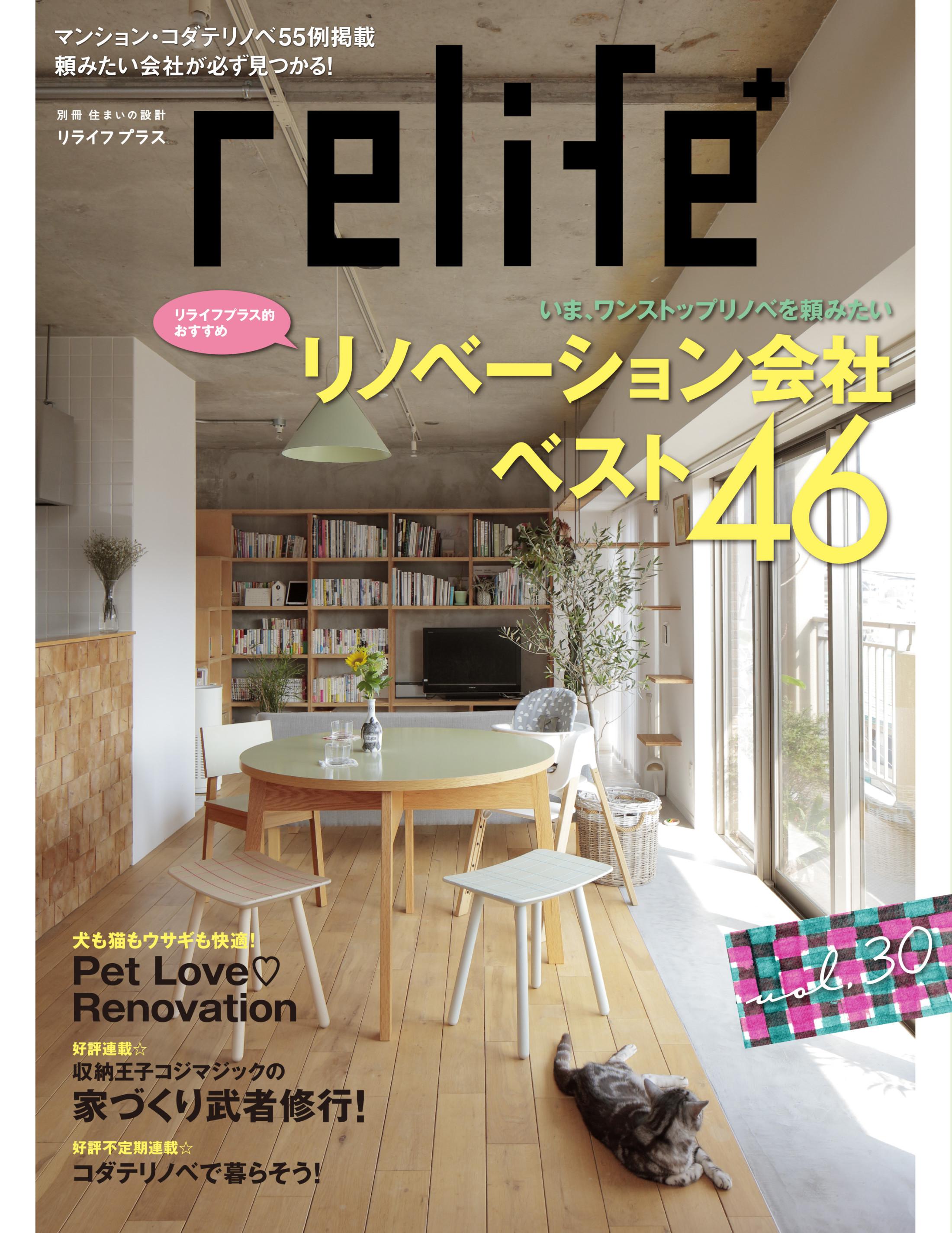"""住宅情報誌「relife+」 """"リノベーション会社ベスト46""""特集に紹介されました"""
