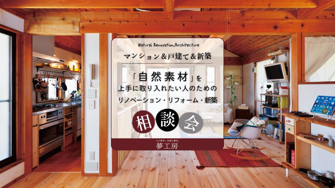 自然素材を上手に取り入れたい!リノベーション・リフォーム・新築 相談会 随時開催!@横浜