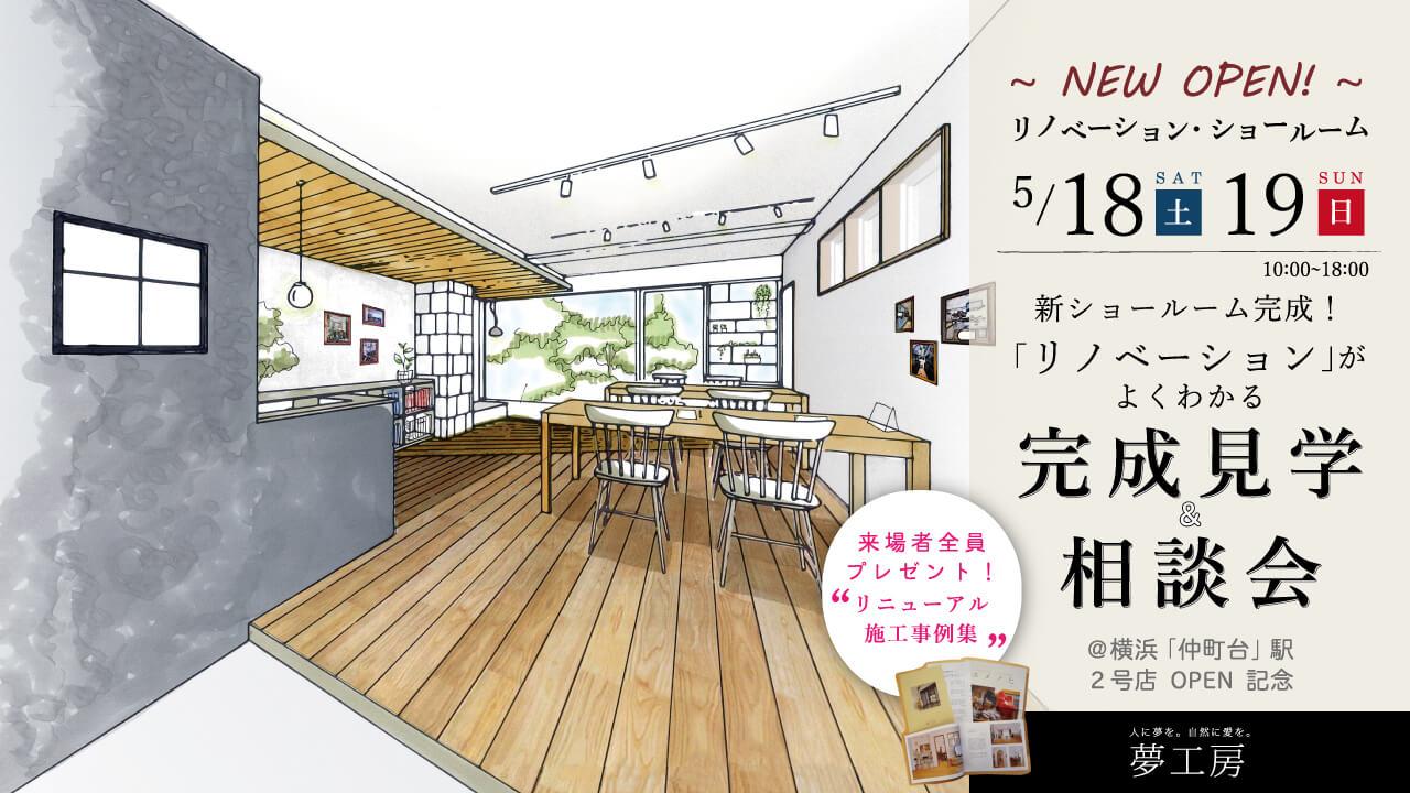 5/18(土)19,(日) 新ショールーム完成!「リノベーション」がよく分かる完成見学&相談会@横浜