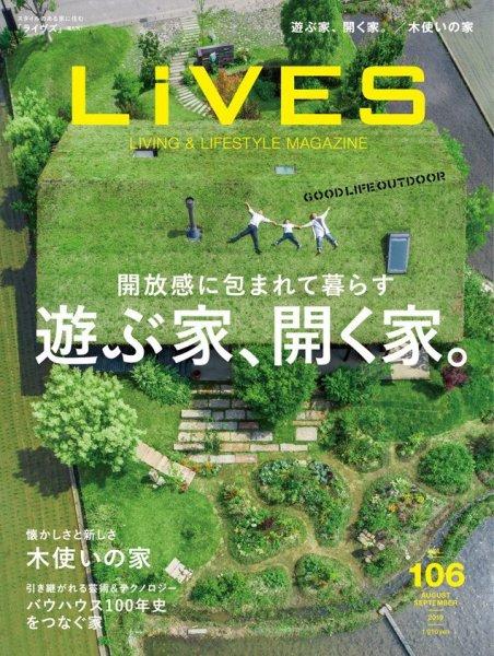 住宅&ライフスタイル雑誌「LiVES」vol.106に掲載されました