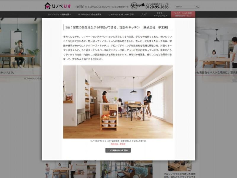 住宅WEBメディア「リノベりす」2019年6月人気リノベーション事例TOP5に夢工房の施工事例がランクインしました