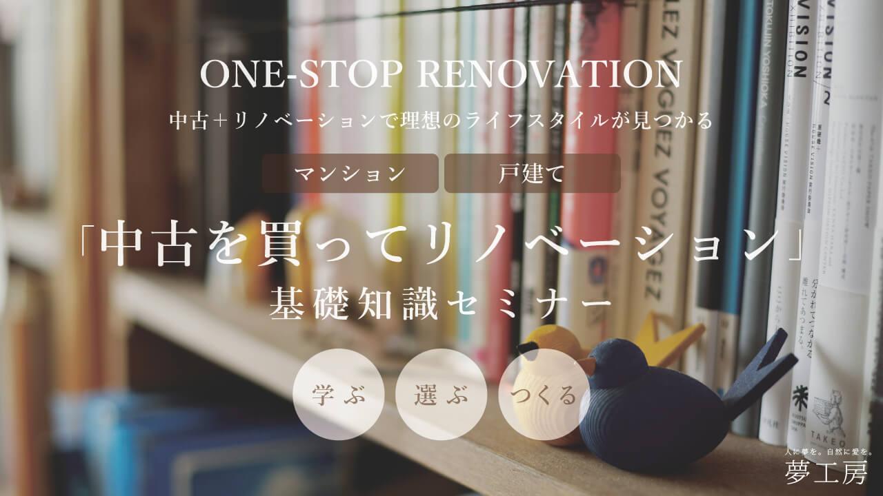 11/23(土) 「中古を買ってリノベーション」基礎知識セミナー@横浜