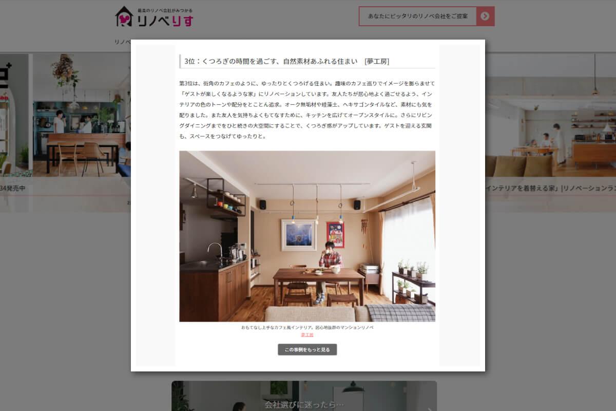 住宅WEBメディア「リノベりす」2019年9月人気リノベーション事例TOP3に夢工房の施工事例がランクインしました