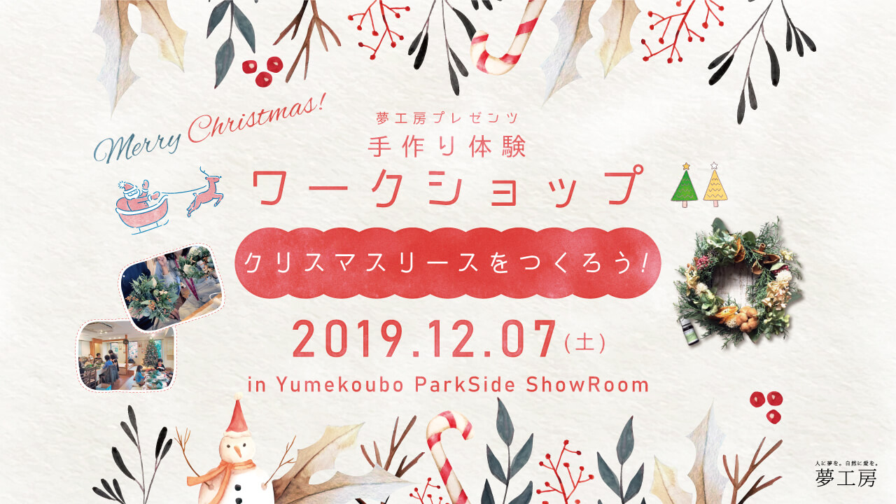 12/7(土) 手作り体験ワークショップ「クリスマスリースをつくろう!」