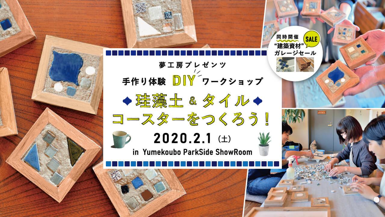 2/1(土) 手作り体験DIYワークショップ「珪藻土&タイルコースターをつくろう!」