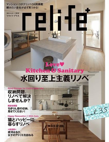 住宅情報誌「relife+vol.35」に掲載されました