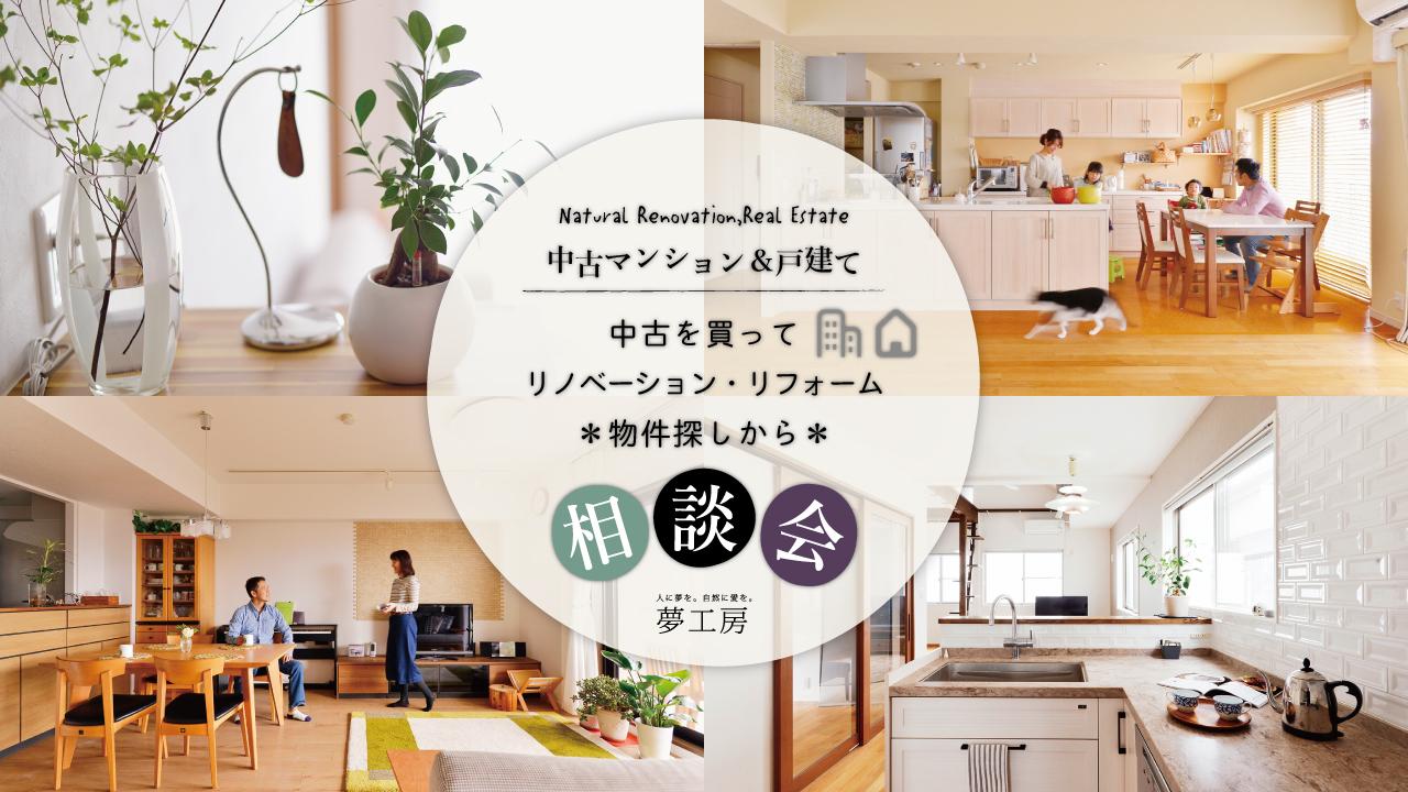 中古を買ってリノベーション!物件探しからワンストップ個別相談会 随時開催@横浜