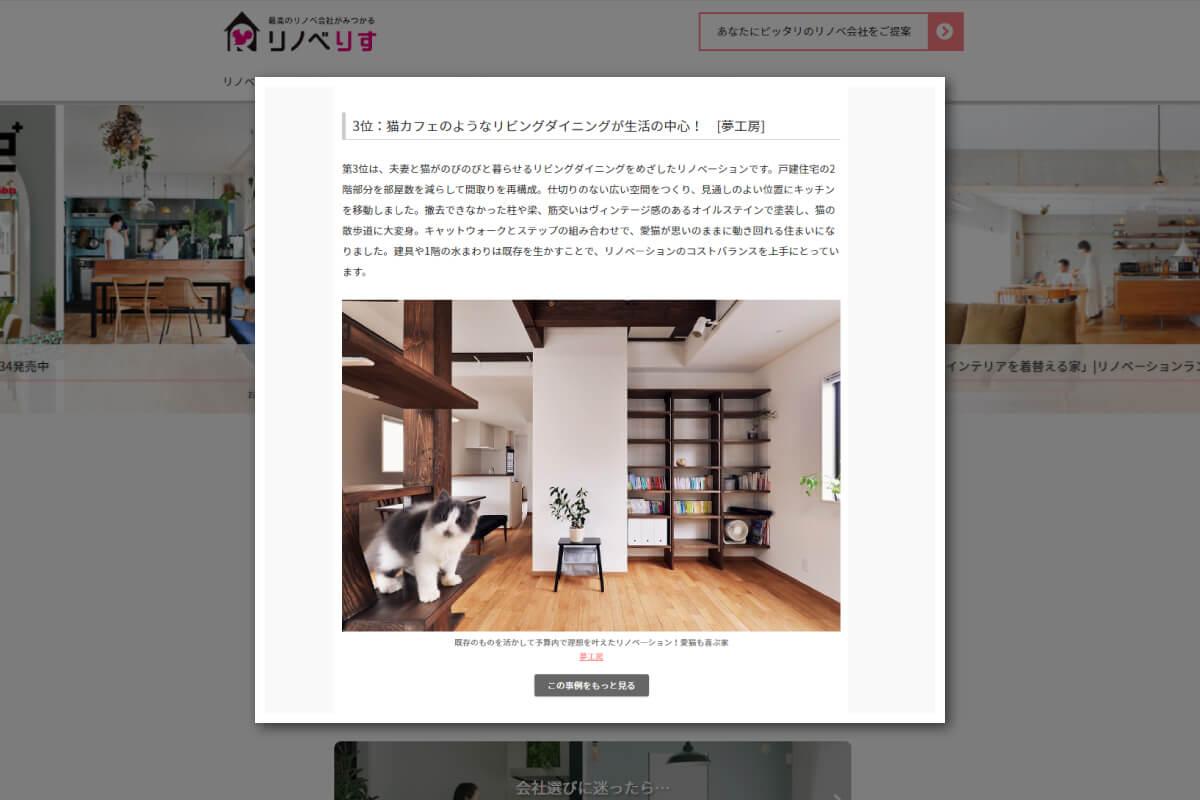 住宅WEBメディア「リノベりす」2019年12月人気リノベーション事例TOP3に夢工房の施工事例がランクインしました