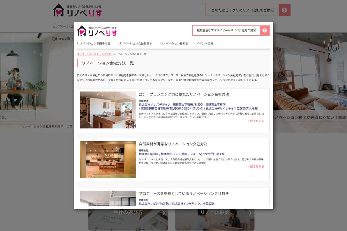"""住宅WEBメディア「リノベりす」 """"自然素材が得意なリノベーション会社対決""""特集に選ばれました"""