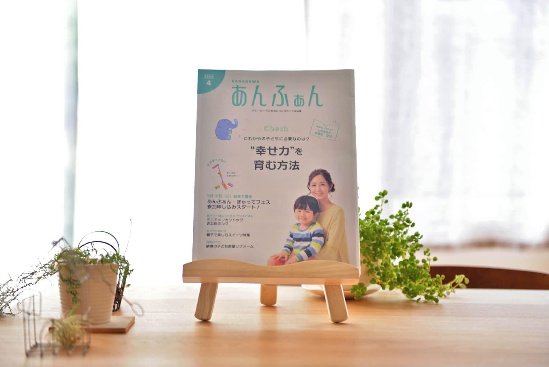 3/6 情報誌「あんふぁん神奈川版 春休み号」に掲載されました