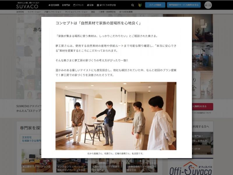 住宅WEBメディア「SUVACO」に完成見学会イベントの取材記事が紹介されました