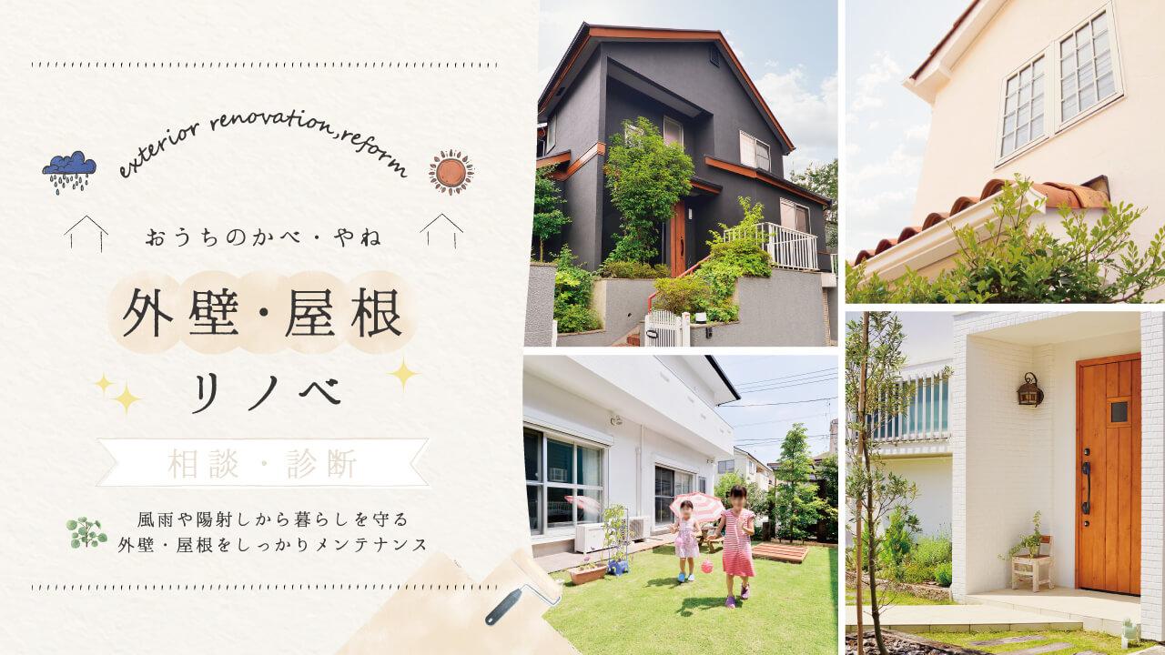 外壁・屋根のリフォーム・リノベーション 建物メンテナンス相談受付中!