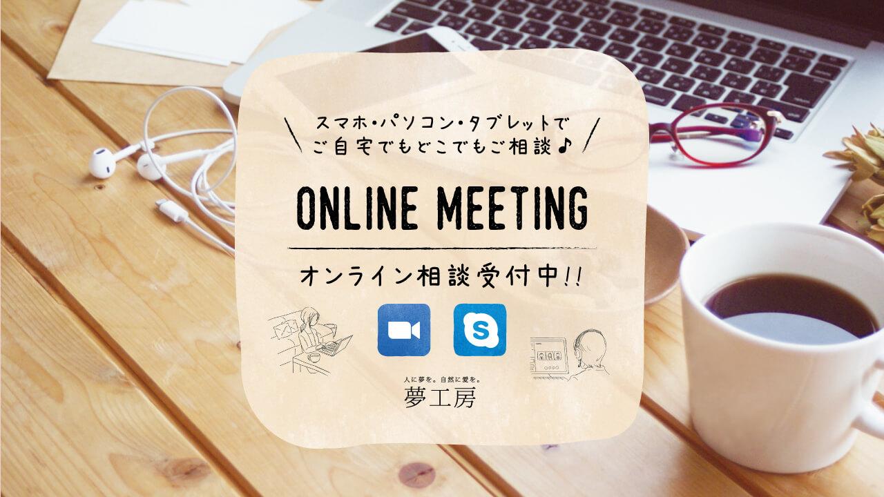 リフォーム・リノベーション・新築 無料オンライン相談(ZOOM)受付中!