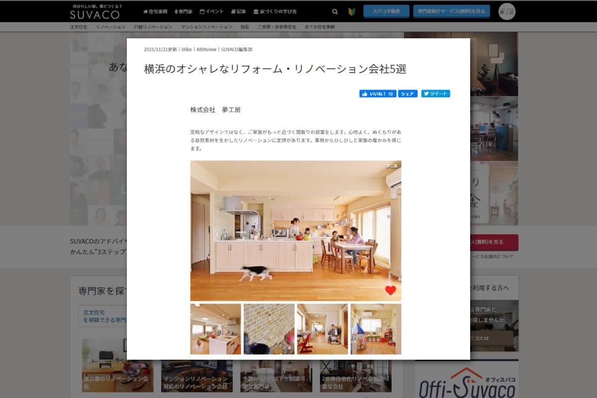 """住宅WEBメディア「SUVACO」""""横浜のオシャレなリフォーム・リノベーション会社5選""""特集に選ばれました"""