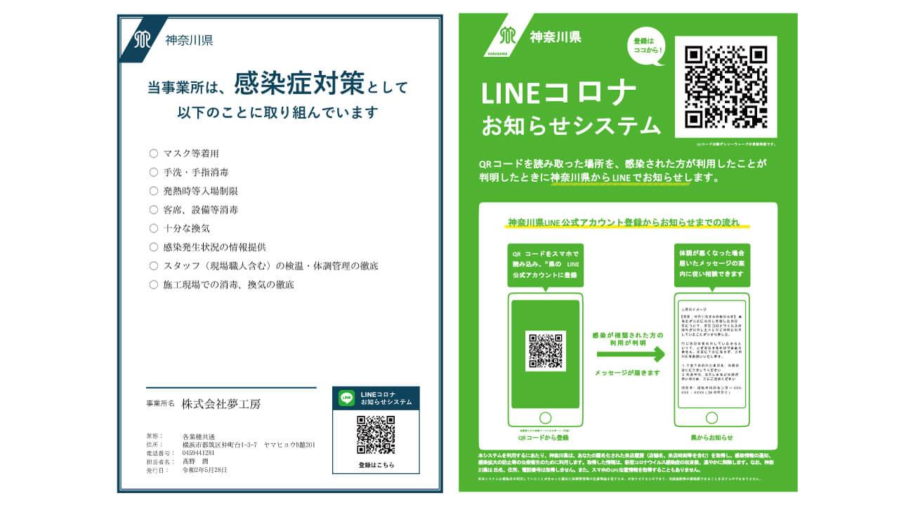 神奈川県「感染防止対策取組書」・「LINEコロナお知らせシステム」を導入しました