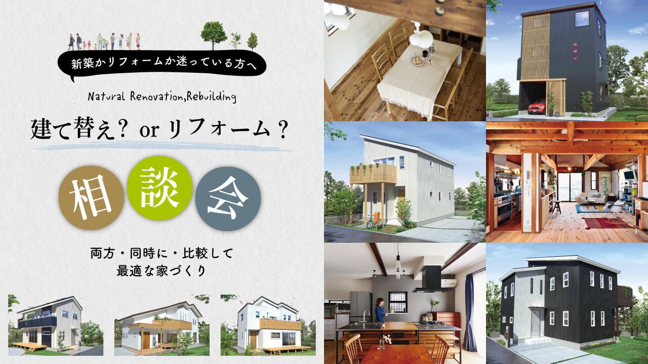 建て替え or リフォーム個別相談会 随時開催@横浜【オンライン可】