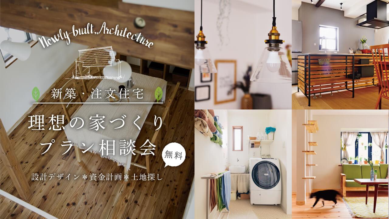 新築・注文住宅 理想の家づくりプラン相談会 随時開催@横浜【オンライン可】