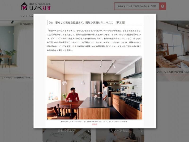 住宅WEBメディア「リノベりす」2020年8月人気リノベーション事例TOP2に夢工房の施工事例がランクインしました