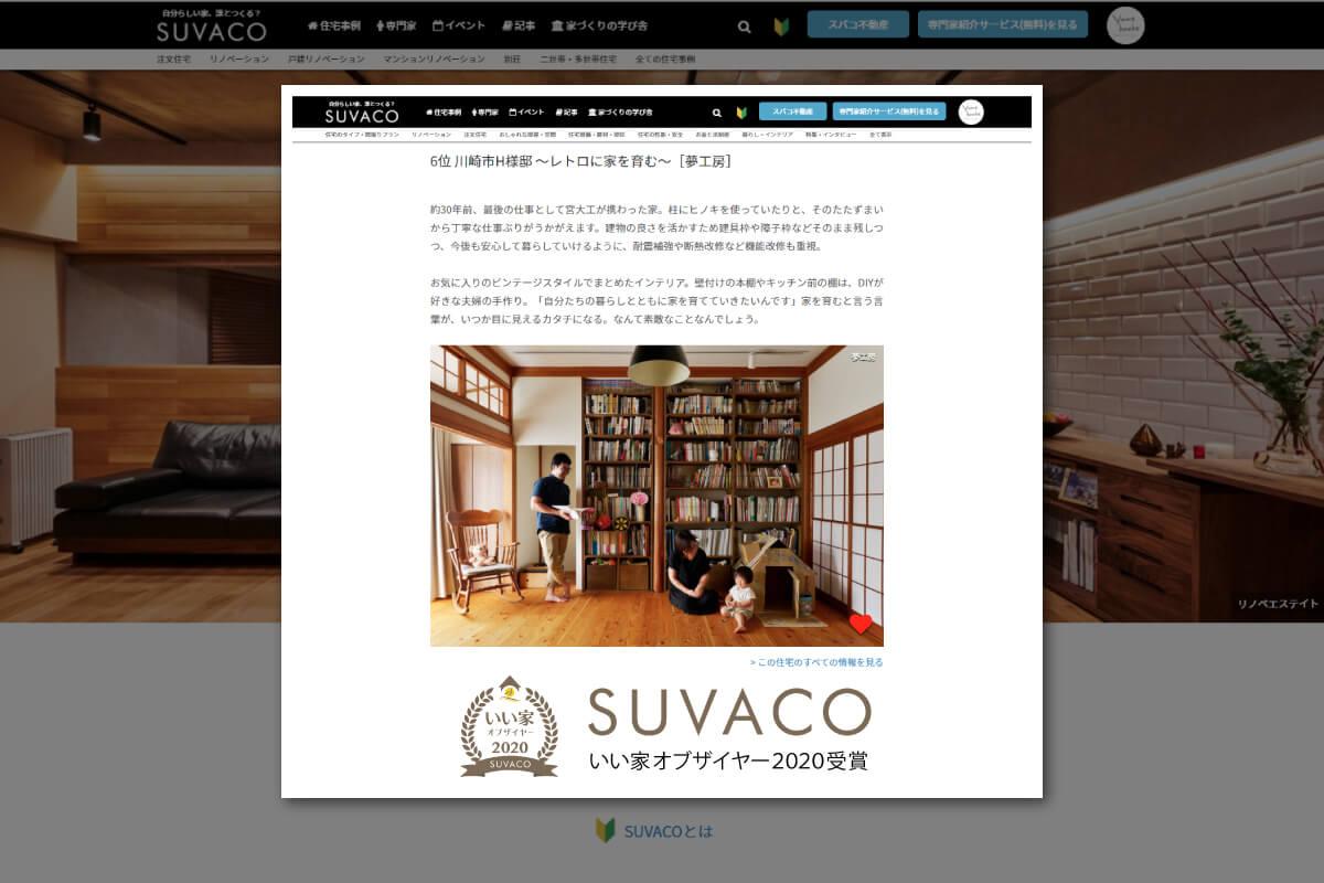 住宅WEBメディア「SUVACO」【いい家・オブ・ザ・イヤー2020】第6位に選ばれました!