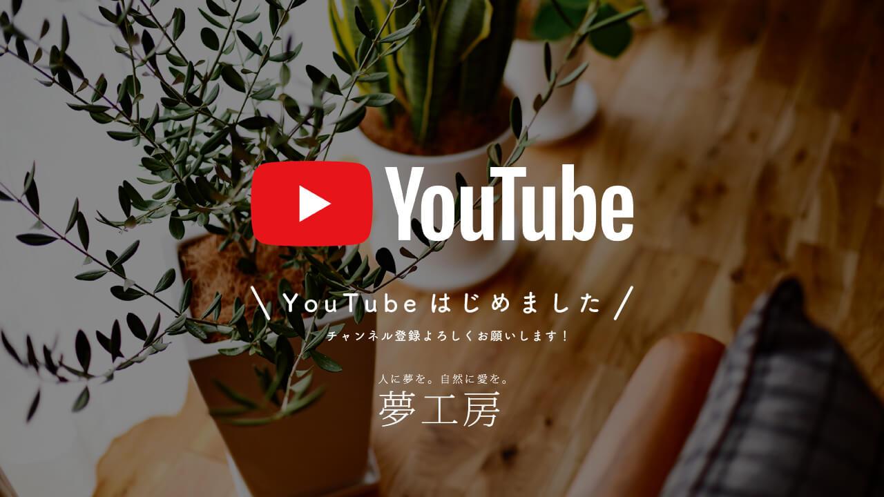 夢工房のYouTubeチャンネルが開設されました。