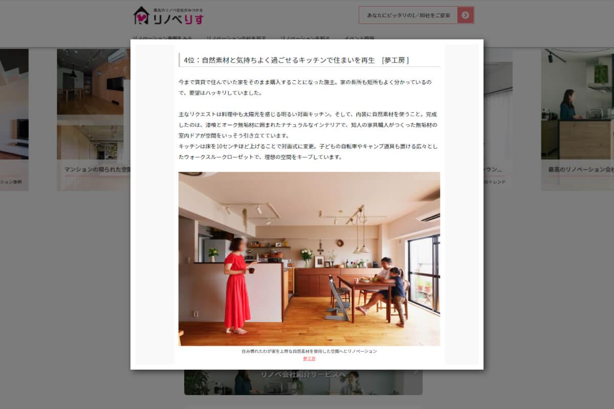 住宅WEBメディア「リノベりす」2021年3月人気リノベーション事例TOP4に夢工房の施工事例がランクインしました