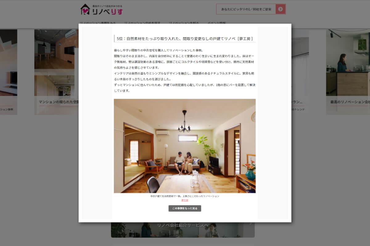 住宅WEBメディア「リノベりす」2021年8月人気リノベーション事例TOP5に夢工房の施工事例がランクインしました